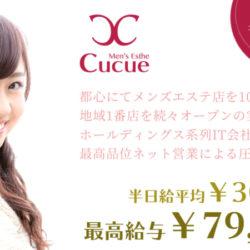 メンズエステ「CUCUE(きゅきゅ)名古屋」