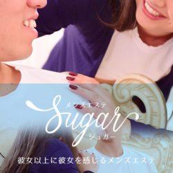 メンズエステ Sugar