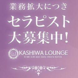 Kashiwa Lounge(柏ラウンジ)