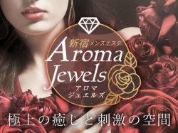 新宿メンズエステ Aroma Jewels(アロマジュエルズ)